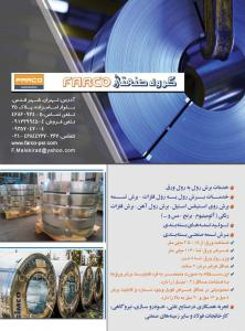 خدمات برش رول به رول فلزات