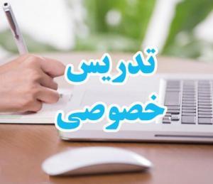 تدریس خصوصی ادبیات و زبان فارسی