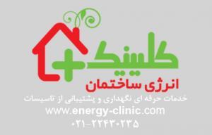 کلینیک انرژی ساختمان؛ پشتیبانی و نگهداری موتورخانه و تاسیسات