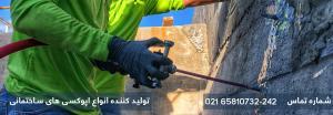کاشت میلگرد و فروش انواع اپوکسیهای ساختمانی