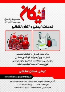 شارژ و فروش لوازم ایمنی و آتشنشانی