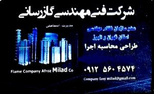شرکت گاز رسانی شعله افروز میلاد در کرج | لوله کشی گاز در مهرشهر