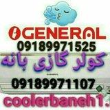 نمایندگی کولرگازی در تهران-اصفهان-یزد-مشهد-کرج-هشتگرد-شیراز