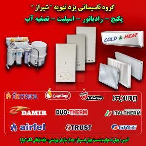 خدمات پکیج بوتان و ایران رادیاتور کولر گازی و اسپلیت شیراز