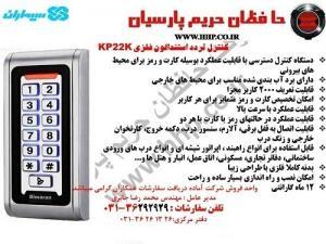 فروش ویژه سیستم کنترل ترددسیماران