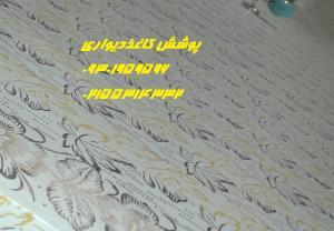 نصب انواع کاغذ دیواری ایرانی و خارجی
