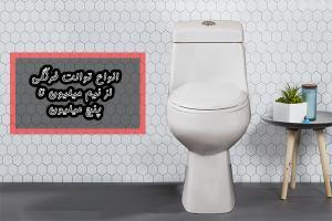 نماینده رسمی فوش توالت فرنگی مروارید