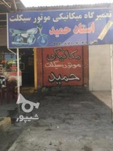 مغازه 15/5 متر میدان شیراز
