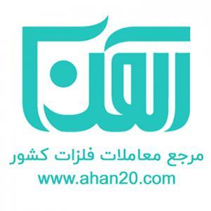 سایت ثبت اگهی تخصصی فلزات، آهن 20
