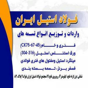 فروشگاه ورق استيل و فولادى ايران