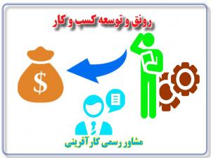 مشاوره رونق و توسعه کسب و کار