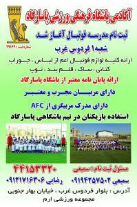آکادمی باشگاه فرهنگی ورزشی پاسارگاد