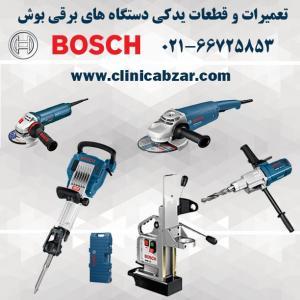 مرکز تخصصی تعمیرات ابزار برقی بوش BOSCH