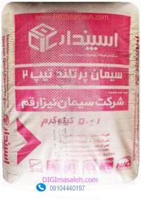فروش سیمان تیپ 2 نیزار قم
