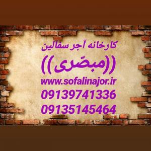 اجر سفال بلوک تیغه (7-10-15-20) اصفهان