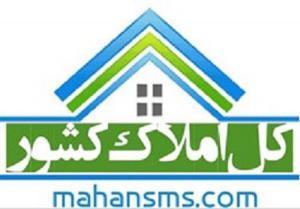 فروش آنلاین شماره موبایل املاک تهران و شهرستان ها