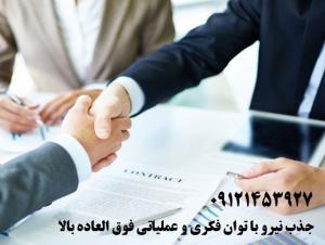 جذب  کارشناس فروش حرفه ای خانم  وآقا با توان فکری فوق العاده