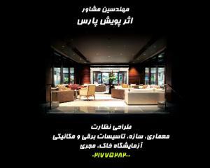 خدمات تخصصي گروه سازه اثرپويش پارس