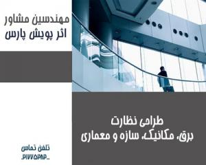 خدمات سازه اي مهندسين اثرپويش پارس