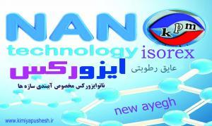 نانوایزورکس اصفهان شاهکارنسل جدید