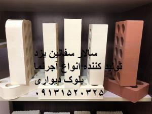 خرید اجر سفال ساختمان بلوک سقفی سفال سقفی