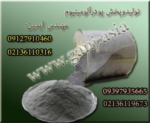 پودر آلومینیوم درجه یک-پودر الومینیوم هندی-پودرالومینیوم فلک