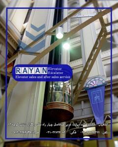 آسانسور گیرلس اصفهان،آسانسور در اصفهان