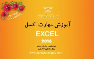 آموزش اکسل (Microsoft Office Excel 2016)