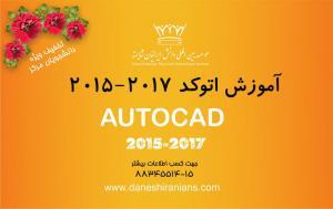آموزش ترسیمات ۲ بعدی با اتوکد (AutoCAD)