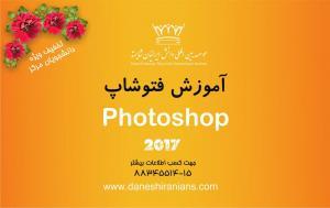 آموزش فتوشاپ (Photoshop)