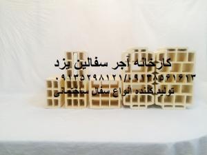 اجر لفتون سوراخ دار بلوک سفال یزد