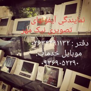 آیفون تصویری در تهران و کرج