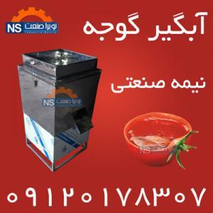 آب گوجه گیر اتوماتیک و نیمه اتوماتیک