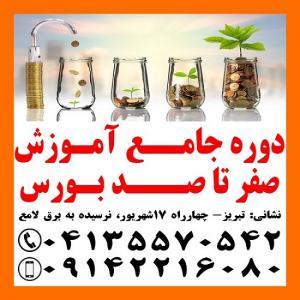 دوره جامع آموزش سرمایه گذاری در بورس تبریز