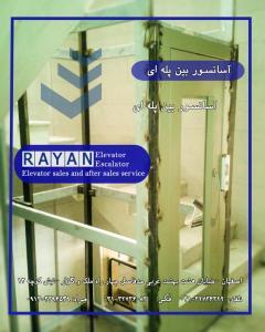آسانسور خانگی اصفهان،هوم لیفت اصفهان،آسانسور اصفهان