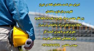 تخریب بازسازی پروژه های ساختمانی شیراز تهران کرج