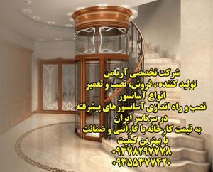 تولید و فروش و نصب انواع آسانسور تهران و کرج