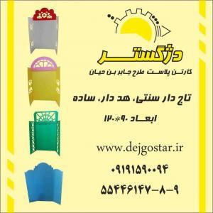 فروش کارتن پلاست تابلو طرح جابر هدار سرخود سبک و سنگین