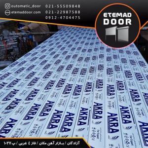 فروش انواع تیغه آلومینیوم درب اتوماتیک اعتماد
