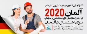 آغاز اجرای قانون مهاجرت نیروی کار ماهر آلمان 2020