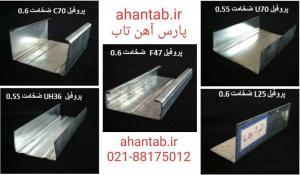 تولید و فروش سقف ودیوار کاذب-نمای خشک سمنت برد