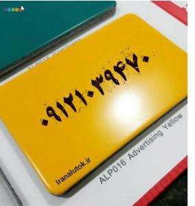 خدمات فروش ورق کامپوزیت آلوتک با کیفیت عالی در کرج و حومه