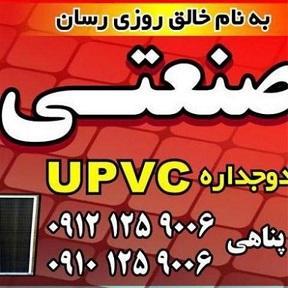 تولید کننده درب و پنجره UPVC