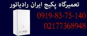 تعمیرات پکیج ایران رادیاتور