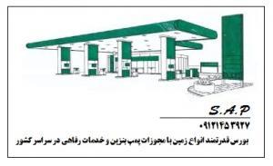 زمین با مجوز پمپ بنزین گازوئیل خدمات خودرو در جنوب تهران