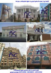 عایق رطوبتی حرارتی نانو در کرمانشاه برای عایقکاری دیوار