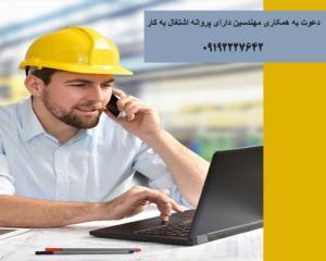 دعوت به همکاری مهندسین جهت مدیر عامل