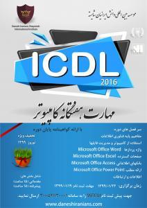 دوره ICDL همراه با تخفیفات ویژه سال نو 99
