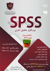 آموزش نرم افزار SPSS با تخفیفات ویژه عیدنوروز