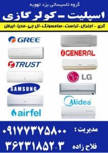 نمایندگی فروش کولر گازی اسپلیت گری در شیراز